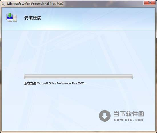 office2007官方下载